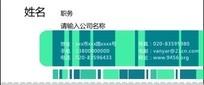 绿色系竖条名片模板CDR矢量文件