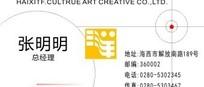 海西天富广告文化艺术制作有限公司名片