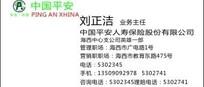 中国平安人寿保险股份有限公司名片