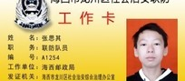 龙川区社会治安联防工作卡
