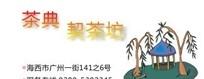 茶典契茶坊名片