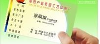 海西户县奇丽工艺印刷厂名片