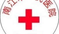 江南市人民医院徽章