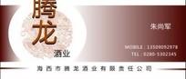腾龙酒业有限公司名片