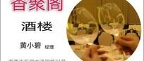 香聚阁酒楼白色名片