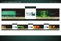 保利维格兰花园VI广告牌设计