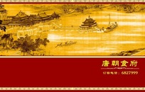 唐朝食府古画背景菜谱封面设计