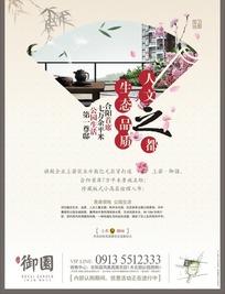 御园房产商业海报设计模板