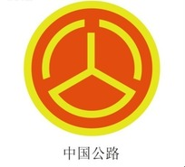 中国公路图标
