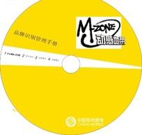 动感地带黄色光盘封面设计模板