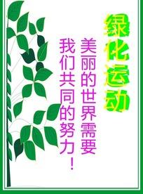 绿化运动海报素材