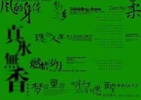 黑色中英文标题字体排版设计PSD分层文件