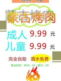 蒙古烤肉海报