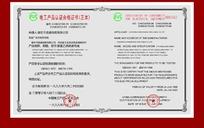电工产品认证合格证书设计模板