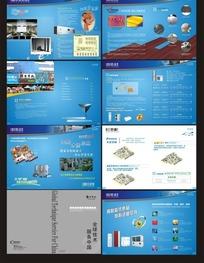 家电产品宣传画册