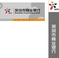 深圳商业银行招牌