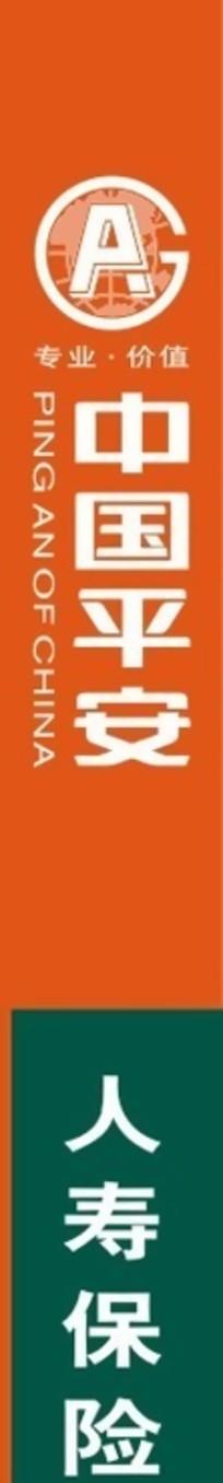 中国平安人寿招牌
