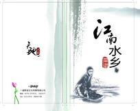 江南水乡菜谱封面设计