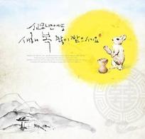 手绘半山月亮上的兔子中秋贺卡