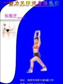 动力无限健身俱乐部蓝色名片设计模板