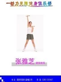 动力无限健身俱乐部名片设计模板