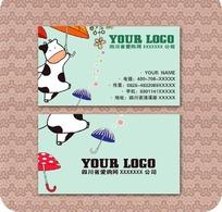 牛奶销售企业名片设计