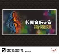 校园音乐天堂创意海报设计
