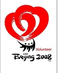 2008奥运会志愿者标志