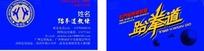 跆拳道蓝色名片设计模板