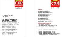 中国献荣集团名片设计模板