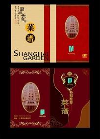 传统红色花纹菜谱封面