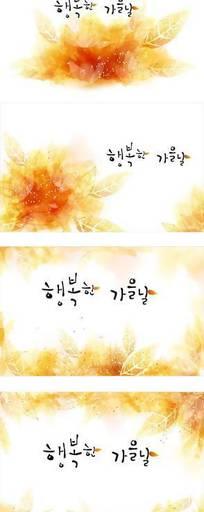 韩国手绘黄色树叶背景