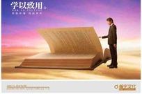 金色云层上翻开巨书的男人PSD素材