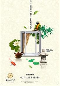 钦江丽景创意海报-窗户都在上演四季