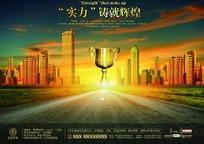 田野中道路尽头的金杯与城市PSD素材