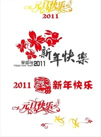 节日祝福语句创意字体展示