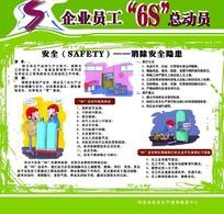 企业员工6S总动员-安全展板