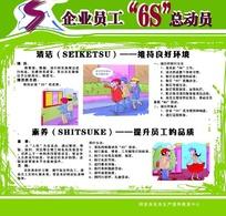 企业员工6S总动员-清洁素养展板