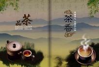 水墨画茶叶宣传册内页