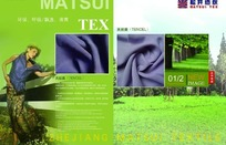 松井纺织画册设计PSD素材