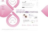 韩国志愿者网站PSD网页素材