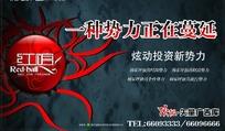 红馆房产商业海报设计