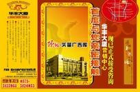 华丰大厦房产商业海报