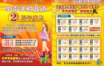 华声手机超市2周年庆活动