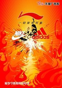李宁体育用品商业海报设计