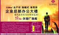 绍兴国际财富中心商业海报