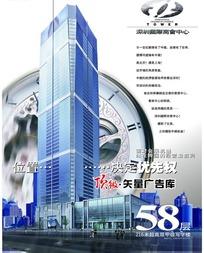 深圳国际商会中心商业海报设计