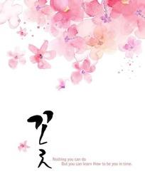 手绘粉色水彩花朵韩国元素设计