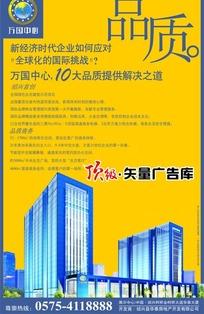 万国中心房产商业海报