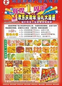 想旺购物广场王林店一周年庆促销活动